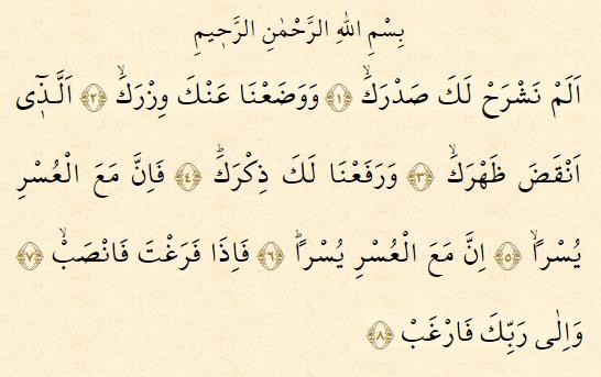 insirah-suresi-arapca