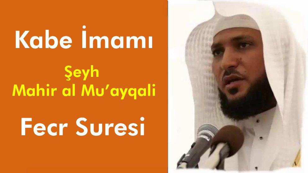 Photo of Kabe İmamı Şeyh Mahir al Mu'ayqali – Fecr Suresi