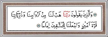 furkan-74-ayet-arapca