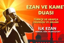 Photo of Ezan ve Kamet Duası Arapça-Türkçe Okunuşu ve Anlamı