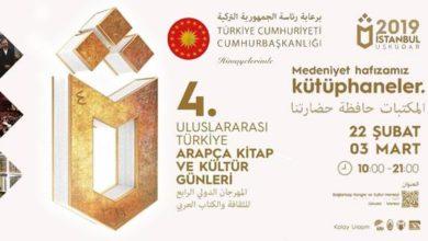 Photo of 4. Uluslararası Türkiye Arapça Kitap ve Kültür Günleri