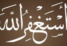 Photo of Estağfirullah ne demek? Nasıl İstiğfar Edilir?