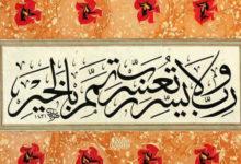 Photo of Rabbi Yessir Duası Anlamı ve Arapça Okunuşu