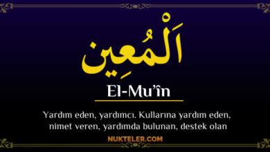 Photo of El Muin Anlamı Ne Demek? Ya Muin Fazileti Nedir?