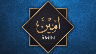 Photo of Âmin ne demek? Neden duaların sonunda 'Amin' denir?